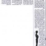 טקס האוסקר נגד חברת הפקה ישראלית